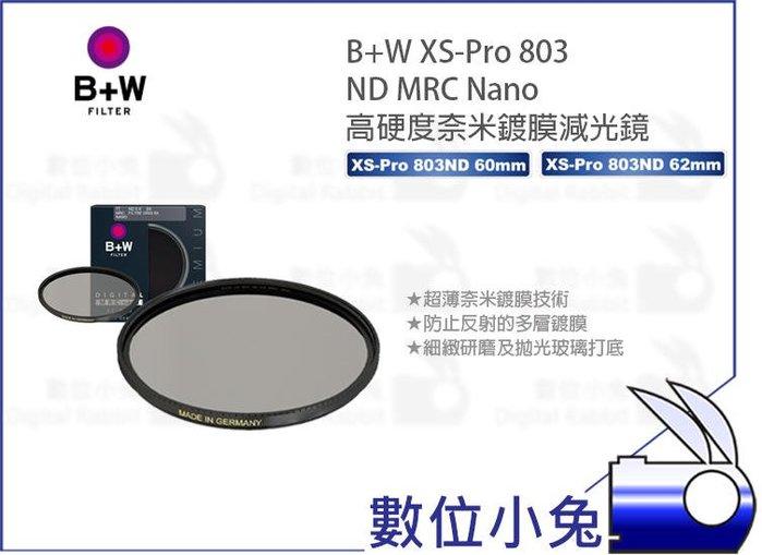 數位小兔【B+W XS-Pro 803 ND MRC Nano 60mm 高硬度奈米鍍膜減光鏡】超薄 防水 濾鏡 公司貨