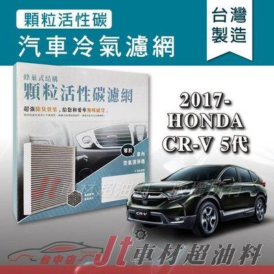 Jt車材 - 蜂巢式活性碳冷氣濾網 - 本田 HONDA CR-V 5代 2017年後 有效吸除異味 - 台灣製 附發票