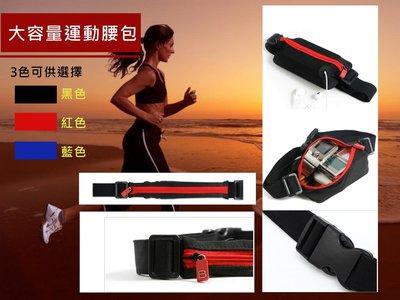 【生活物語】大容量運動腰包 路跑腰包 零錢包 皮革 名片 鑰匙 耳機 手機 iPHONE 6 PLUS
