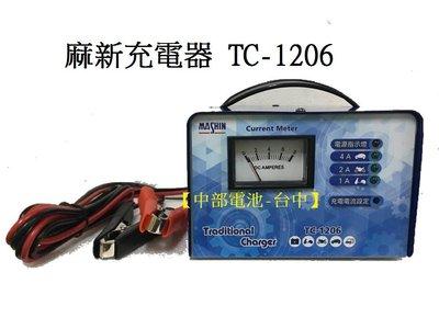 【中部電池-台中】TC-1206 12V 4A 電流表麻新全自動電瓶充電器汽車機車電池充電機TC1206 RS1206