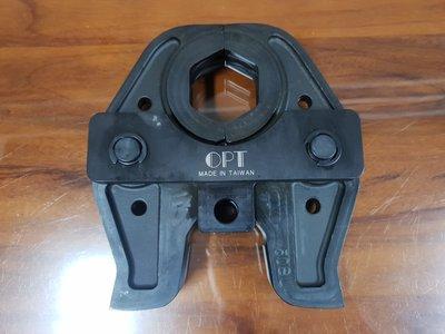 ╭☆優質五金☆╮OPT 油壓工具~大規格壓接頭~全新尖頭不鏽鋼管模具頭 (2吋) 水管 壓接 REMS
