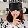 RosePink✿蠶絲眼罩 雙面全黑眼罩150元加購區==注意 不列入滿千免運,只能加購不單賣