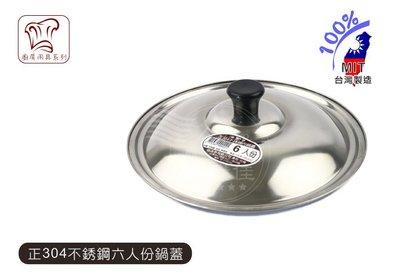 V.SHOP網購佳》》28CM 鍋蓋 正304 不鏽鋼 白鐵 黑珠頭 鍋 湯鍋 電鍋 燉滷鍋 煮飯鍋 台灣製造 嘉義市
