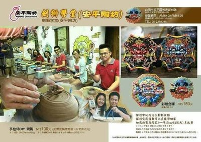 安平陶坊手拉坯/彩繪體驗劵(須事先預約) 原價250元限時特價220
