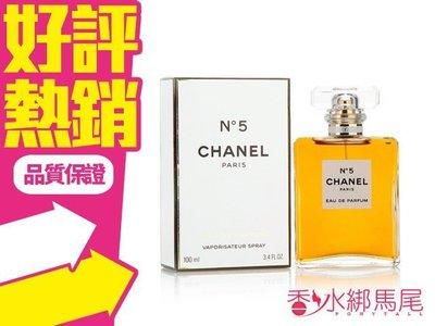 ◐香水綁馬尾◐ 香奈兒 CHANEL (No5) N°5 5號 EDP 女性淡香精  5ML香水分享瓶 台北市
