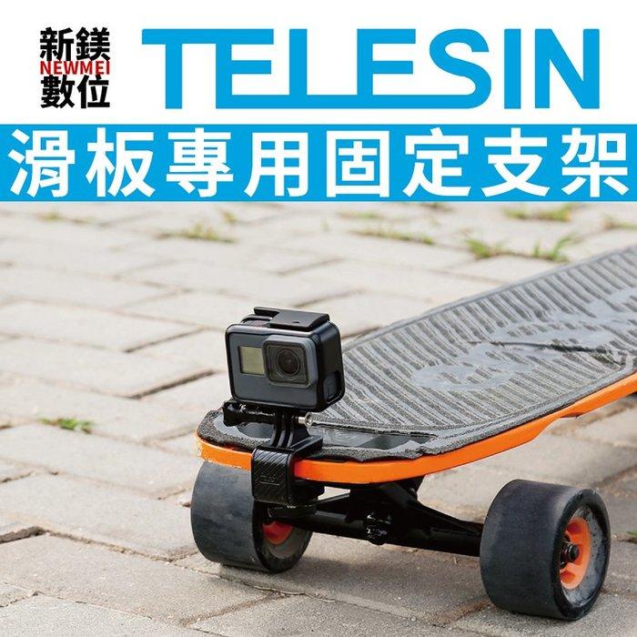 【新鎂-詢問另有優惠】TELESIN 副廠配件 滑板專用支架 適用GOPRO 全系列 GP-HBM-HB6