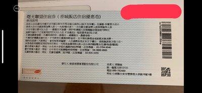 香城飯店住宿券(台中/台北/花蓮)