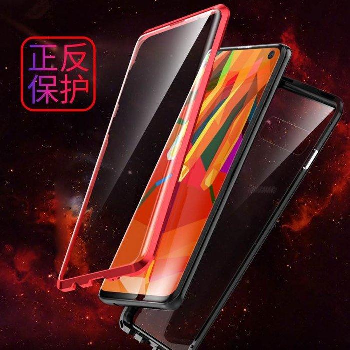 三星 S10 S9 S8 PLUS S10e Note9 Note8 手機殼 雙面鋼化玻璃 亮劍拼色 金屬磁吸 萬磁王