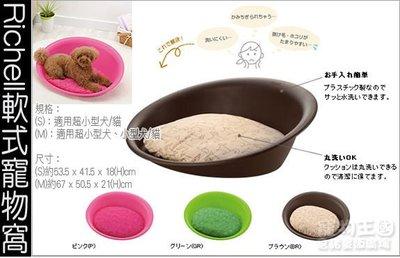 【寵物王國】日本Richell-時尚軟式寵物床窩(M) ,有3色可選! 另有售(S)尺寸