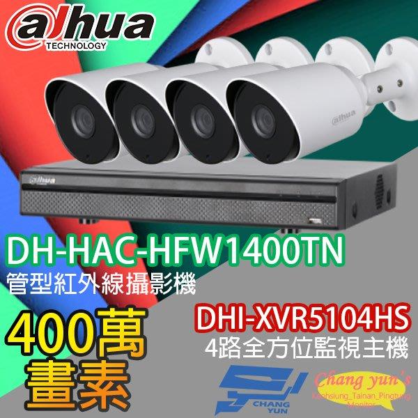 大華 監視器 套餐 DHI-XVR5104HS 4路主機+DH-HAC-HFW1400TN 400萬畫素 攝影機*4