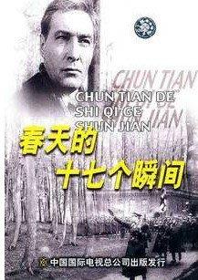 【春天的十七個瞬間】國語 12集2碟DVD