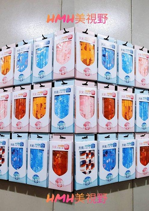 HMH美視野!!!~~~~~精品級圖案一次性防護口罩~~~~~八種圖案現貨~~~~~