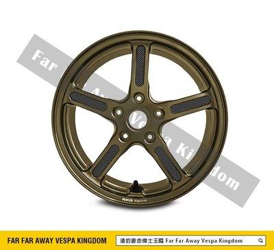 遠的要命偉士王國 Vespa GTS/GTV/LX/S/春天/衝刺 RPM CNC 鍛造 12吋 輪框