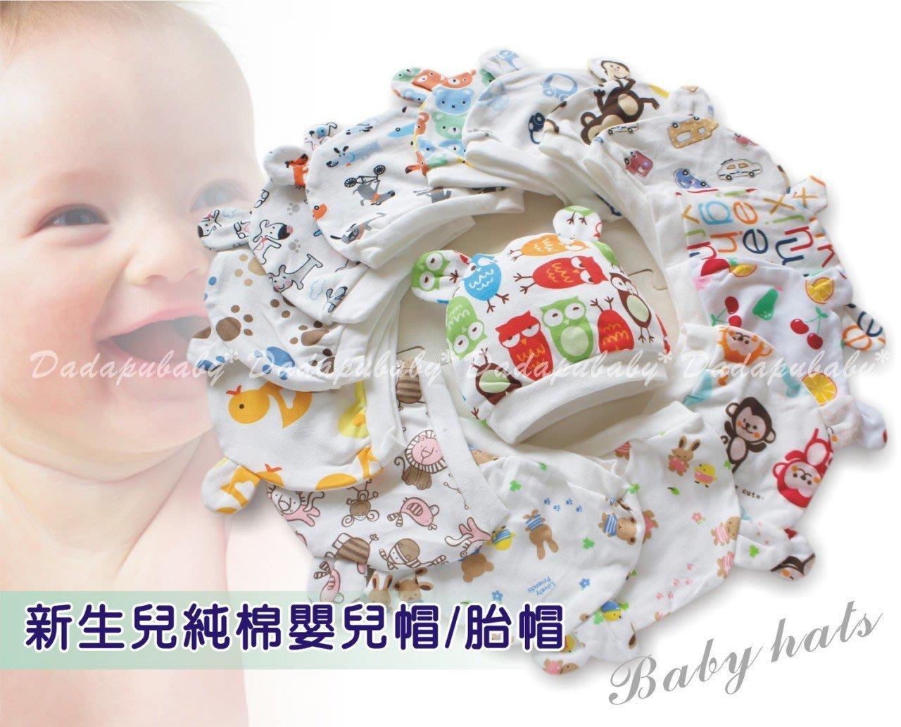 【達搭ㄅㄨˊ寶貝屋】D901138新生兒純棉嬰兒帽  新生兒帽 棉質 寶寶帽  彈性綿 套頭帽 胎帽~追加到貨