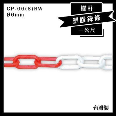 《台製特選》CP-06(S)RW 塑膠鍊條 紅白 6mm 塑膠攔住系列適用 一公尺 停車場 圍欄 大樓 人行道
