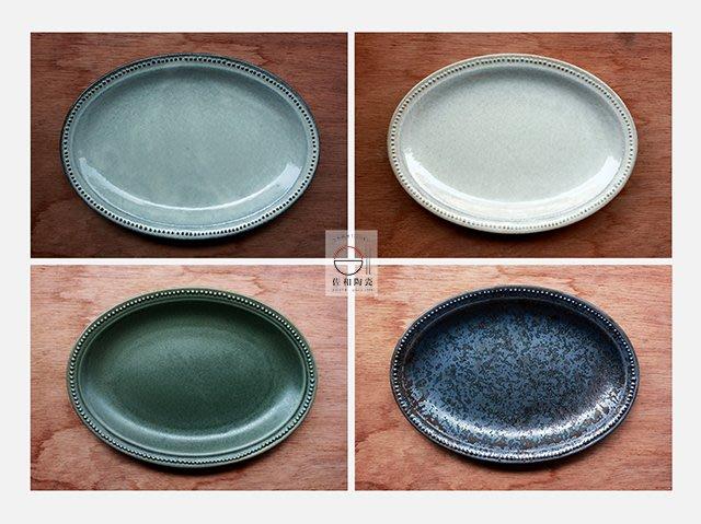 +佐和陶瓷餐具批發+【XL070724-5.6.7.10點紋9吋橢圓皿-日本製】(橄欖綠/淺鼠灰/淺米黃/熔岩黑)