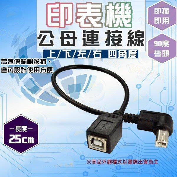 USB2.0 A公B母傳輸線訊號線 25公分 印表機連接線 90度直角轉接線 台南PQS