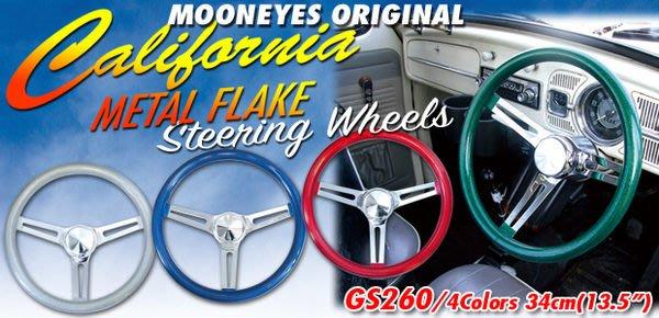 (I LOVE樂多)mooneyes 60年代加洲金蔥美式方向盤34cm(13.5 ) 美式老味速利復古金福相頂好貨卡