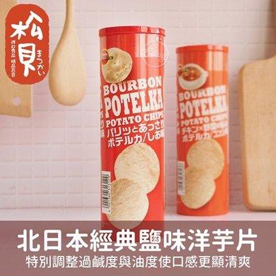 《松貝》北日本經典鹽味洋芋片65g【4901360313129】bb44