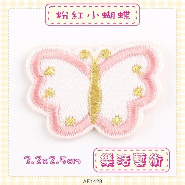 樂活藝術「燙貼布」 ~ 粉紅小蝴蝶 刺繡布貼 熨燙貼 胸章 DIY《有背膠》【現貨】【AF1428】