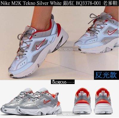 Nike M2K Tekno Silver White 銀 紅 BQ3378-001 反光 老爹【GLORIOUS代購】