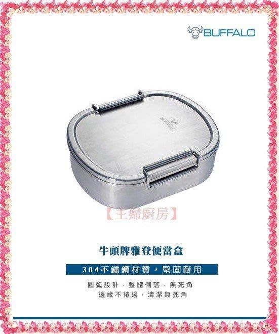 【主婦廚房】正百貨專櫃品~牛頭牌雅登不銹鋼方形便當盒M號(餐盒)~正#304不銹鋼.無毒