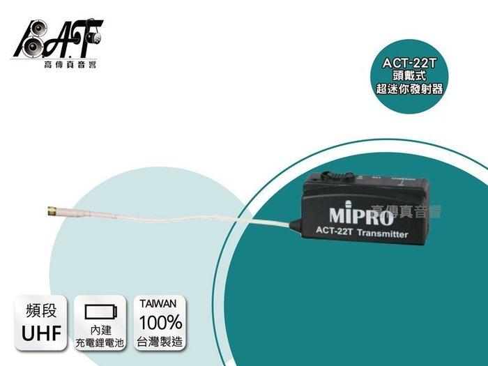 高傳真音響【MIPRO ACT-22T】專業頭戴式超迷你發射器│樂器 麥克風 樂器收音 小提琴 薩克斯風