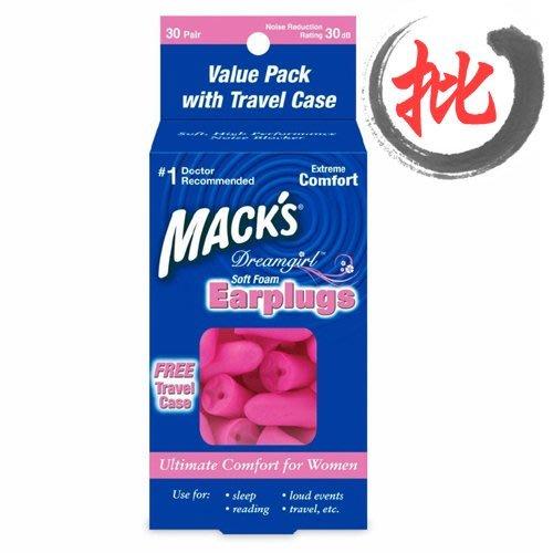 3盒批發價!【 30副入附便攜盒 】Mack's 美國原裝進口~ Dreamgirl 女性專用耳塞【讓淺眠者愛上睡眠!】