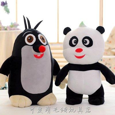 【便利公仔】含運 熊貓和小鼴鼠動畫片同款毛絨公仔熊貓和和毛絨玩具兒童節生日禮物