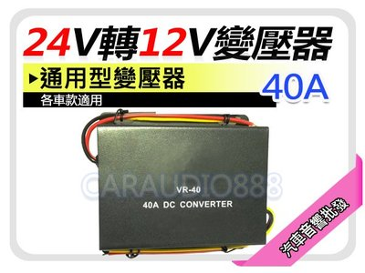 【提供七天鑑賞】全新 24V轉12V - 40A 變壓器 電源轉換器 24V用 大貨車 大卡車 24V變壓器 汽車降壓器
