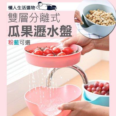 台灣現貨供應 24H配送 洗米器 洗菜...