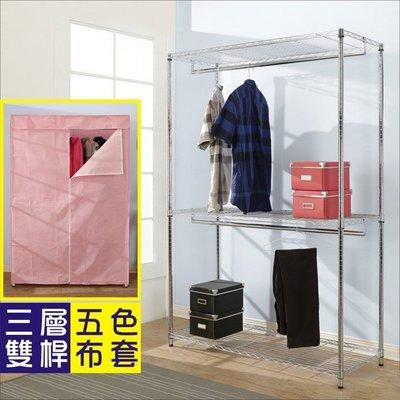 收納開學外宿租屋 【居家大師】鐵力士附布套三層雙桿衣櫥(120x45x180CM)/B-WA014粉紅白點/層架