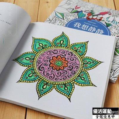 心靈減壓涂鴉成人涂色本手繪填色書幼兒童學畫畫本曼陀羅彩繪畫書【優活館】