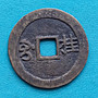 清 康熙通寶 桂局 直徑2.67cm 重3.72g  C026