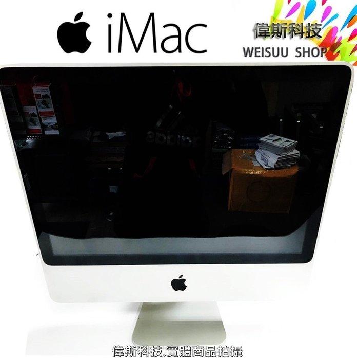 ☆偉斯科技☆IMAC 20吋 2008年款 CORE DUO 2.66GHZ/4G/320 桌上型電腦