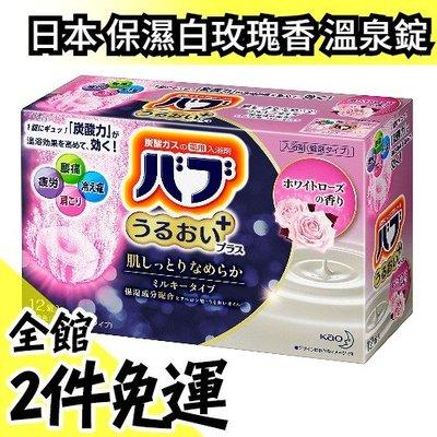 日本花王KAO【保濕白玫瑰香入浴錠 12入組】花香系列 碳酸湯 溫泉【水貨碼頭】
