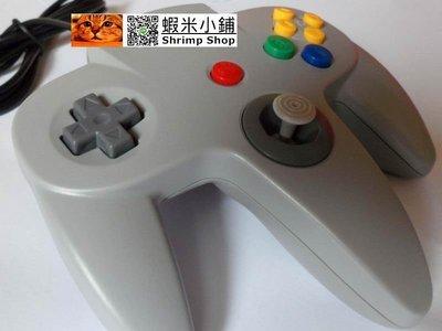 任天堂N64手把 專用搖桿/有線手把/控制器 原廠端子介面 副廠全新 直購價300元 桃園《蝦米小鋪》