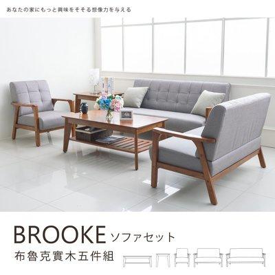 *架式館*布魯克 實木茶几沙發 五件組 台灣製造 北歐簡約設計 木質沙發