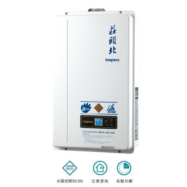 13公升【舊換新 含安裝】莊頭北 13L 分段火排 數位恆溫 強制排氣 熱水器 TH-7139FE TH7139FE