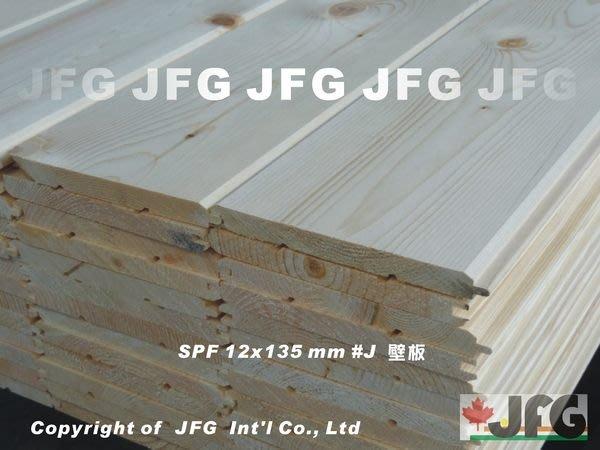 JFG 木材批發 *【SPF松木壁板】1.2x13.5cm (#J) 木屋 木材 角材 天花板 裝潢 木工DIY 南方松