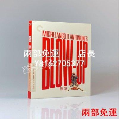 藍光光碟/BD 放大 Blow-Up (1966) 懸疑驚悚電影 碟1080P高清收藏版 全新盒裝 繁體中字