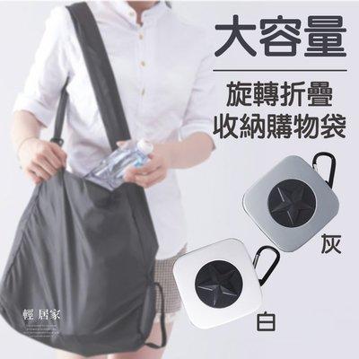 大容量旋轉折疊收納購物袋 輕巧便攜式收納袋 可折疊環保購物袋 單肩包手提袋0828