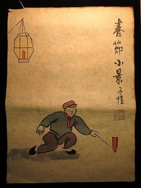 【 金王記拍寶網 】S842. 中國近代美術教育家 豐子愷 款 手繪書畫 手稿一張 罕見稀少~