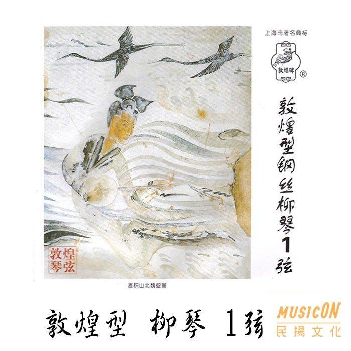 【民揚樂器】柳葉弦 柳琴弦 #1 上海敦煌牌 柳葉1弦