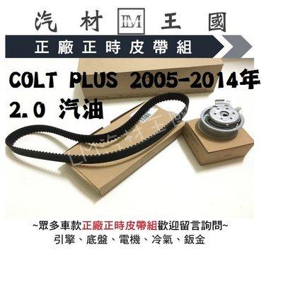 【LM汽材王國】正時 皮帶 GOLF PLUS 2005-2014年 2.0 汽油 正廠 時規組 總成 VW 福斯