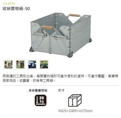 【已缺貨】SNOW PEAK 收納置物箱-50 UG-055G