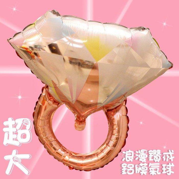 造型氣球 22吋求婚大愛心 戒  鋁膜佈置 婚禮小物 生日派對二次進場  ☆匠子工坊☆【UZ0099】