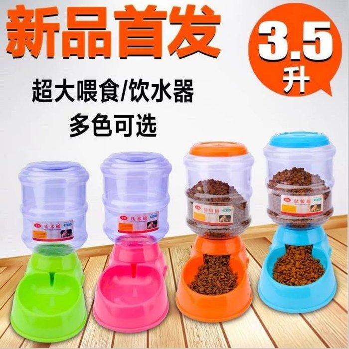 【小丸子生活百貨】3.5L寵物餵食器/飲水器(隨機出貨~) 餵食器/飲水器/食盆/3.5L