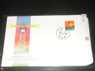 【愛郵者】〈首日封〉低值封 81年 3/2 二版燈塔 直接買 / 常110 D80-17b