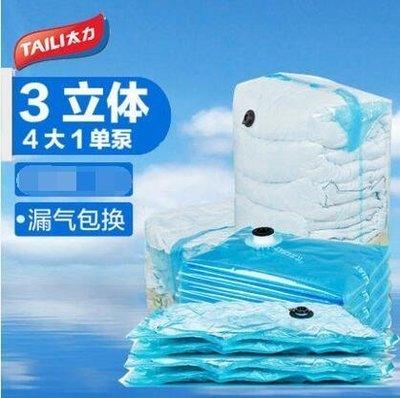 【優上】太力真空壓縮袋 棉被衣服抽真空收納袋3立體4大1單泵